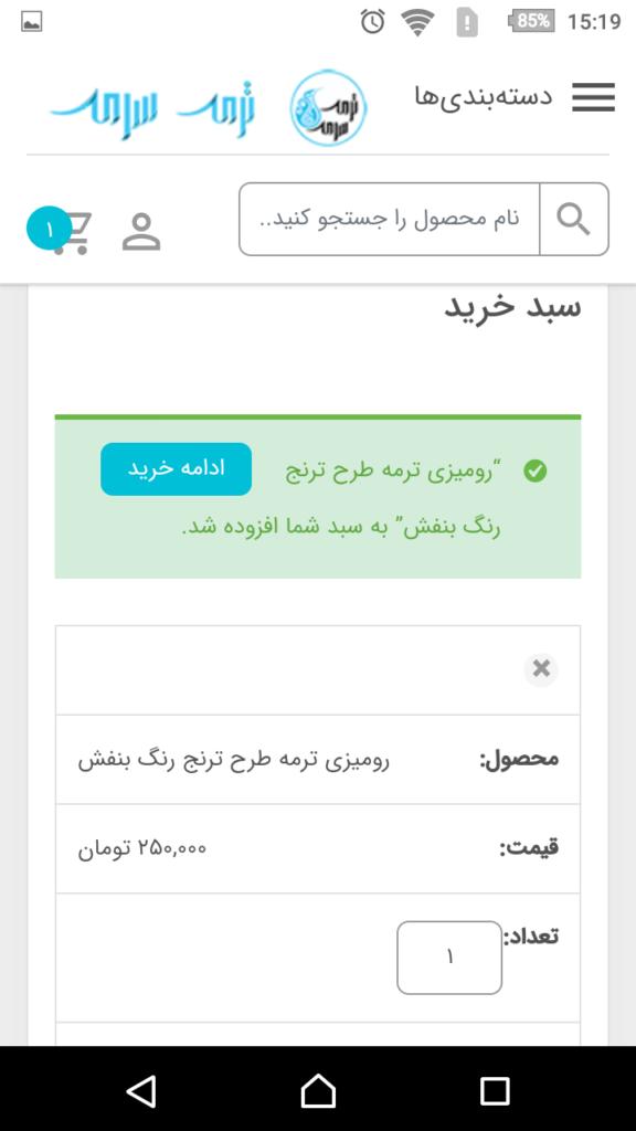 آموزش خرید از سایت ترمه با موبایل