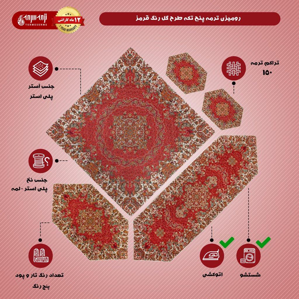 رومیزی ترمه پنج تکه طرح گل رنگ قرمز