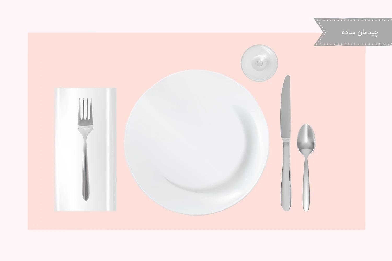 چیدمان ساده میز