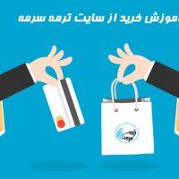 آموزش خرید از سایت ترمه